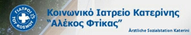 Die Soziale Situation in Griechenland und die Lage des Gesundheitssystems (14.7.2017)