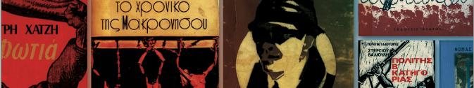 Täterfiguren bzw. Täterprofile in der griechischen Nachkriegsliteratur